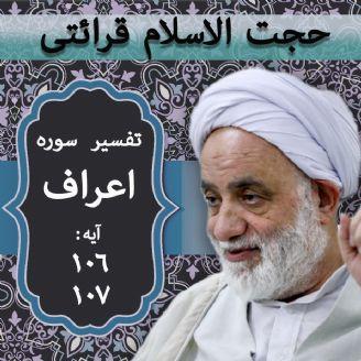 تفسیر آیه 106 و 107 سوره اعراف