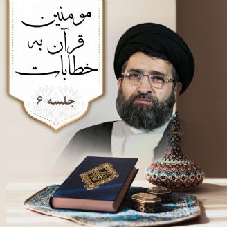 خطابات قرآن به مومنین - جلسه ششم