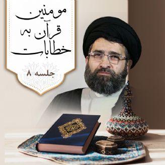 خطابات قرآن به مومنین - جلسه هشتم