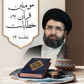 خطابات قرآن به مومنین - جلسه دوازدهم