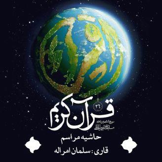سی و ششمین دوره بین المللی مساببقات قرآن کریم  - حاشیه مراسم