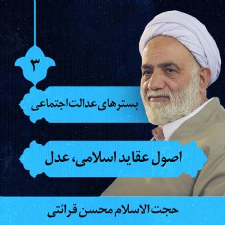 اصول عقاید اسلامی، عدل (بخش سوم) - بسترهای عدالت اجتماعی