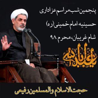 مراسم عزاداری شام غریبان حسینی (علیهالسلام) در حسینیه امام خمینی (ره)