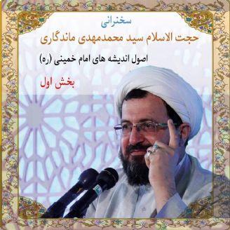 اصول اندیشه های امام خمینی (ره) - بخش اول