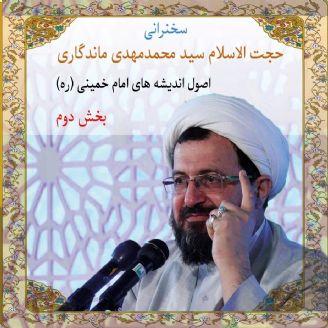 اصول اندیشه های امام خمینی (ره) - بخش دوم