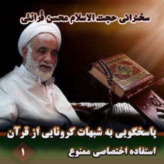 پاسخگویی به شبهات کرونایی از قرآن (1) - استفاده اختصاصی ممنوع
