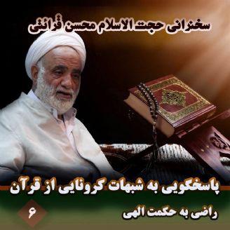 پاسخگویی به شبهات کرونایی از قرآن (6) - راضی به حکمت الهی