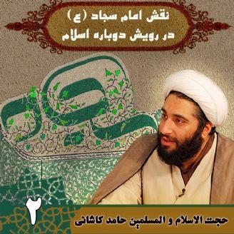 نقش امام سجاد (ع) در رویش دوباره اسلام – جلسه دوم