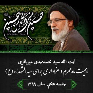 اهمیت ماه محرم و عزاداری برای سیدالشهداء(ع)، جلسه هفتم
