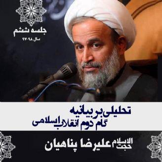 تحلیلی بر بیانیه گام دوم انقلاب اسلامی - جلسه ششم