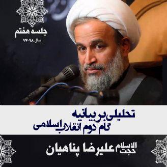 تحلیلی بر بیانیه گام دوم انقلاب اسلامی - جلسه هفتم