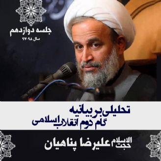 تحلیلی بر بیانیه گام دوم انقلاب اسلامی - جلسه دوازدهم