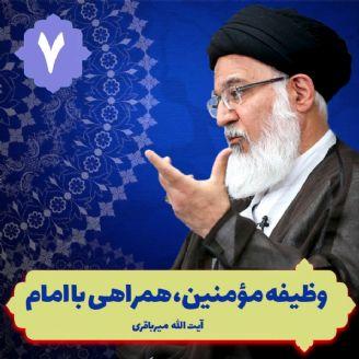 وظیفه مؤمنین، همراهی با امام، جلسه هفتم