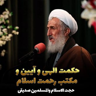 حکمت الهی و آیین و مکتب رحمت اسلام