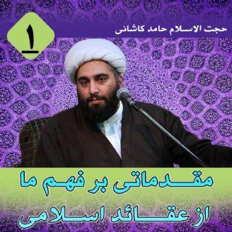 مقدماتی بر فهم ما از عقائد اسلامی، جلسه اول