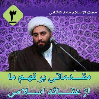 مقدماتی بر فهم ما از عقائد اسلامی، جلسه سوم