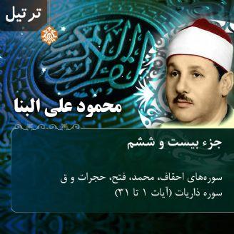 ترتیل محمود علی البناء- جزء 26