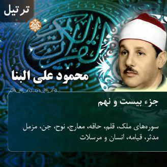 ترتیل محمود علی البناء- جزء 29