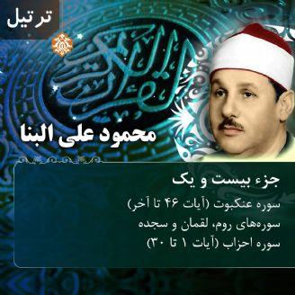 ترتیل محمود علی البناء- جزء 21