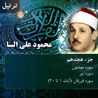 ترتیل محمود علی البناء- جزء 18