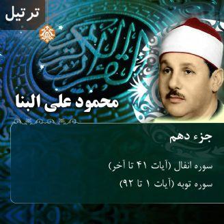 ترتیل محمود علی البناء- جزء 10