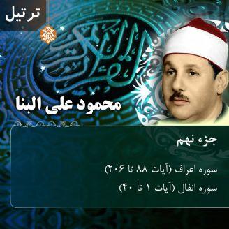 ترتیل محمود علی البناء- جزء 9