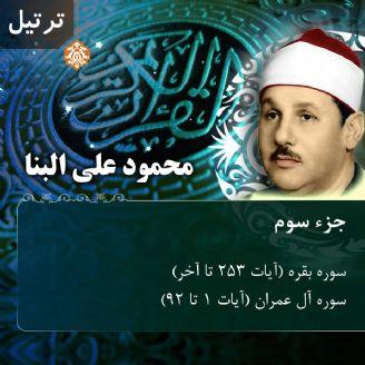 ترتیل محمود علی البناء- جزء 3