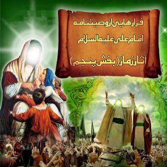 فرازهایی از وصیتنامه امام علی علیه السلام، آثار نماز (بخش پنجم)
