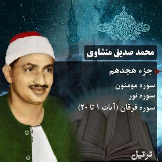 ترتیل استاد محمد صدیق منشاوی- جزء 18