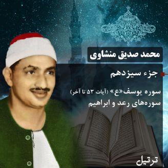 ترتیل استاد محمد صدیق منشاوی- جزء 13