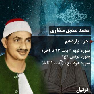 ترتیل استاد محمد صدیق منشاوی- جزء 11