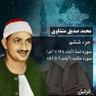 ترتیل استاد محمد صدیق منشاوی- جزء 6