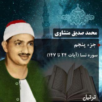 ترتیل استاد محمد صدیق منشاوی- جزء 5
