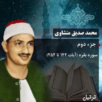 ترتیل استاد محمد صدیق منشاوی- جزء 2