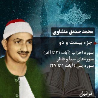 ترتیل استاد محمد صدیق منشاوی- جزء 22