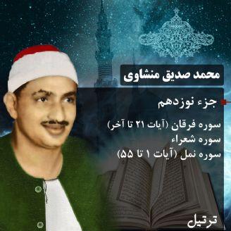 ترتیل استاد محمد صدیق منشاوی- جزء 19
