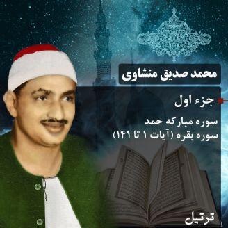 ترتیل استاد محمد صدیق منشاوی- جزء 1