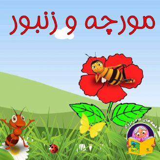 مورچه و زنبور