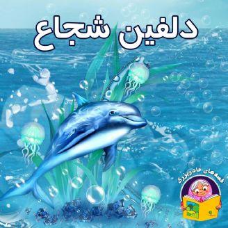 دلفین شجاع