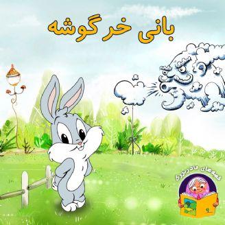 بانی خرگوشه