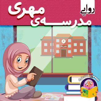 مدرسه ی مهری