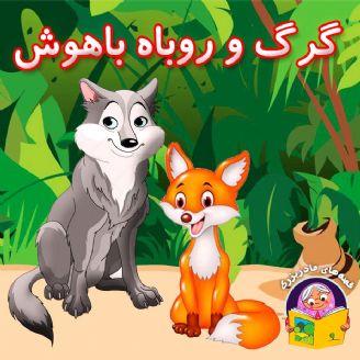 گرگ و روباه باهوش