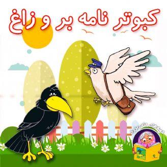کبوتر نامه بر و زاغ