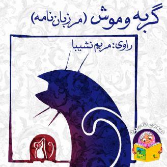 گربه و موش (مرزبان نامه)