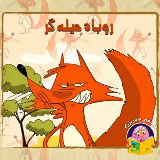 روباه حیله گر