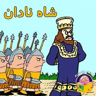 شاه نادان