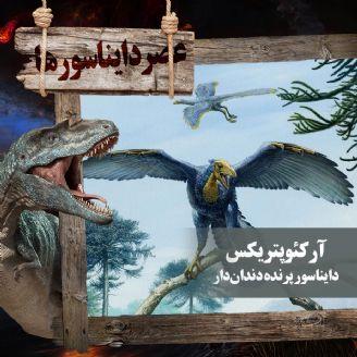 آرکئوپتریکس، دایناسور پرنده دندان دار