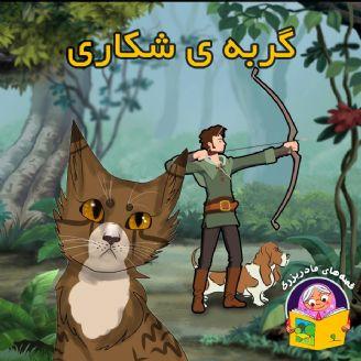 گربه ی شکاری