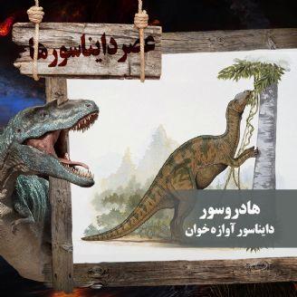 «هادروسور» دایناسور آوازه خوان