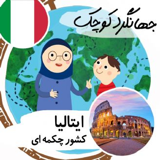ایتالیا کشور چکمه ای